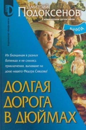 Серия D (6 книг) (2006)