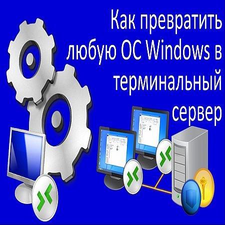 Как превратить любую ОС Windows в терминальный сервер (2016) WEBRip