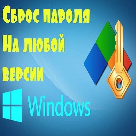 Как сбросить пароль в любой версии Windows (2016) WEBRip