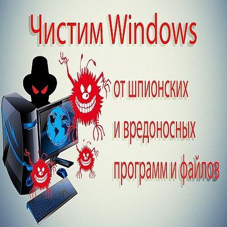 Чистим Windows от шпионских и вредоносных программ и файлов (2016) WEBRip