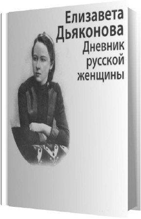 Дьяконова Елизавета - Дневник русской женщины (Аудиокнига)