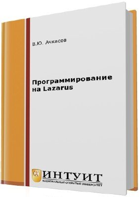 Программирование на Lazarus (2-е издание)