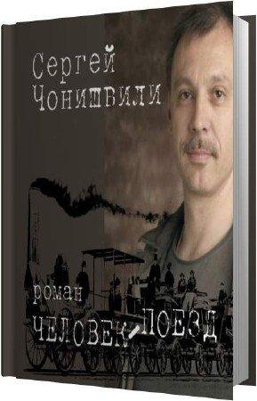 Чонишвили Сергей - Человек-поезд (Аудиокнига)