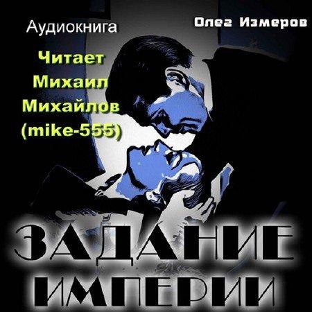 Измеров Олег - Задание Империи (Аудиокнига), читает Михайлов М.