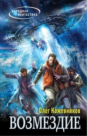 Народная фантастика (18 книг) (2013-2014)