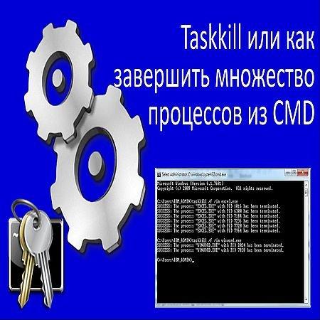 Taskkill или как завершить множество процессов из CMD (2016) WEBRip