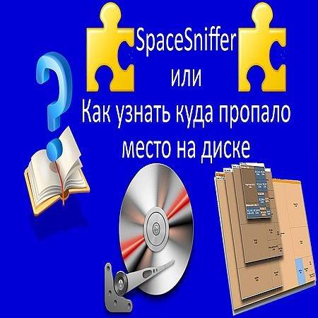 SpaceSniffer или Как узнать куда пропало место на диске (2016) WEBRip