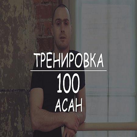 Хатха йога. Тренировка 100 асан (2016) WEBRip