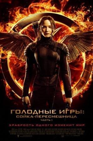 Голодные игры: Сойка-пересмешница. Часть I  / The Hunger Games: Mockingjay - Part 1  (2014) BDRip