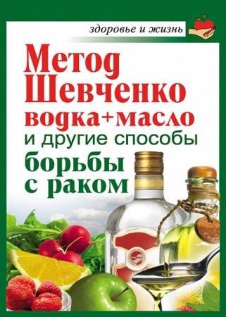 Анастасия Савина - Метод Шевченко (водка + масло) и другие способы борьбы с раком