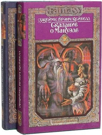 Джеймс Брэнч Кейбелл - Сказание о Мануэле в 2 томах
