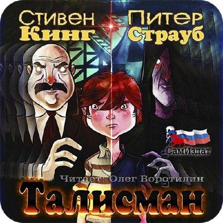 Кинг Стивен, Страуб Питер  - Талисман (Аудиокнига) .m4b