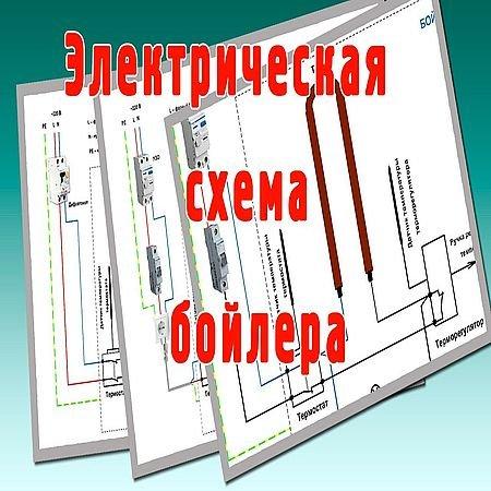 Электрическая схема подключения бойлера (2013) WEBRip