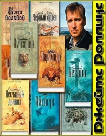 Джеймс Роллинс (Джим Чайковски, Джеймс Клеменс) - Собрание сочинений (44 книги) (1998-2016)
