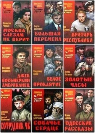 Сделано в СССР (150 книг) (2005-2016)