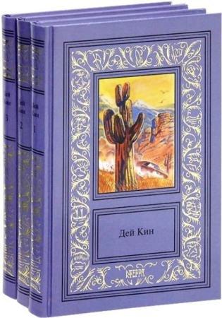 Дей Кин - Собрание сочинений (27 произведений) (1992-2016)