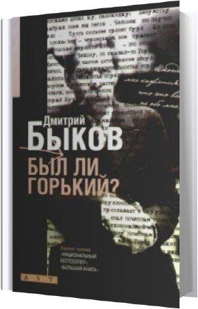 Быков Дмитрий - Был ли Горький? (Аудиокнига)