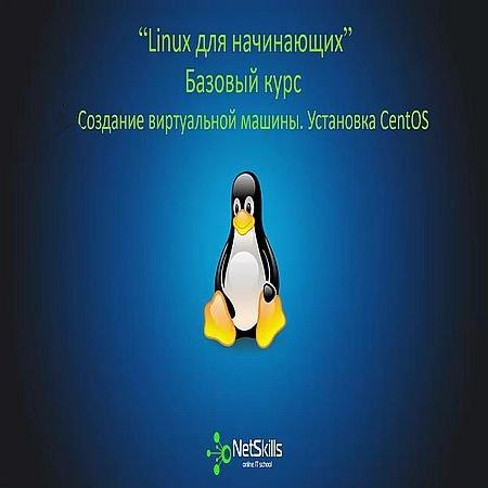 Linux для начинающих. Установка CentOS в VirtualBox  (2016) WEBRip