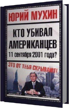 Мухин Юрий - Кто убивал американцев 11 сентября 2001 года? (Аудиокнига)
