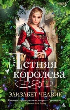 Женские тайны (22 книги) (2013-2016)