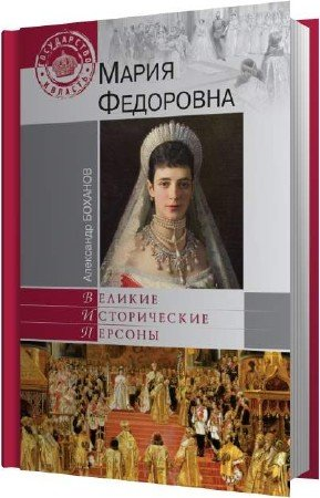 Боханов Александр - Мария Федоровна (Аудиокнига)