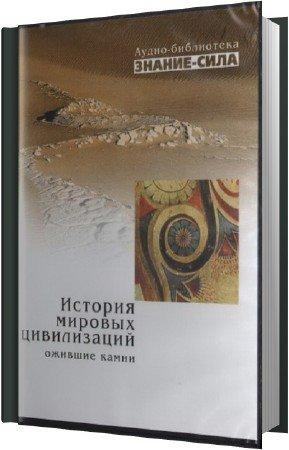 Коллектив авторов - История мировых цивилизаций. Ожившие камни (Аудиокнига)