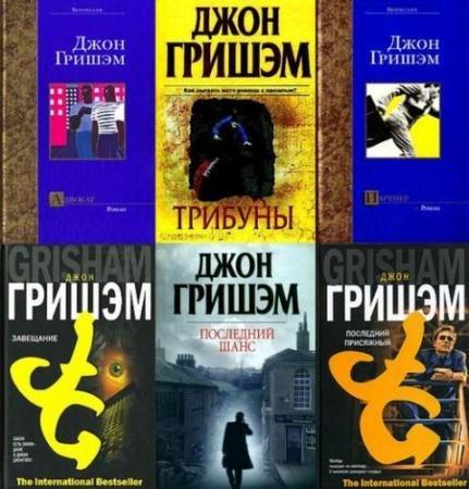 Джон Гришэм - Собрание сочинений (43 книги) (2000-2016)