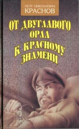 Петр Краснов - От Двуглавого орла к красному знамени роман в трех книгах (3 тома) (1994-1995)
