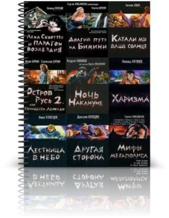 Черная серия (танковая щель) (63 книги) (2004-2015)