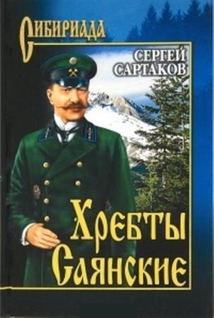 Сергей Сартаков - Собрание сочинений (30 произведений) (1946-2013)