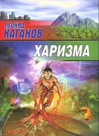 Леонид Каганов - Собрание сочинений (22 книги) (1999-2016)
