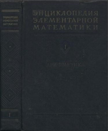 Энциклопедия элементарной математики (5 томов) (1951-1966)