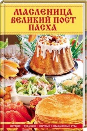 Масленица, Великий пост, Пасха: История, традиции, постный и праздничный стол (2010)