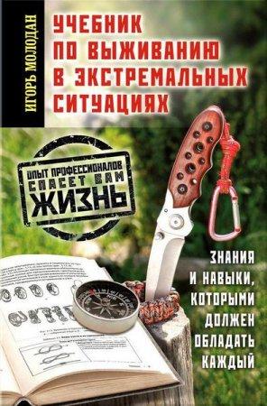 Игорь Молодан - Учебник по выживанию в экстремальных ситуациях  (2016 ) fb2
