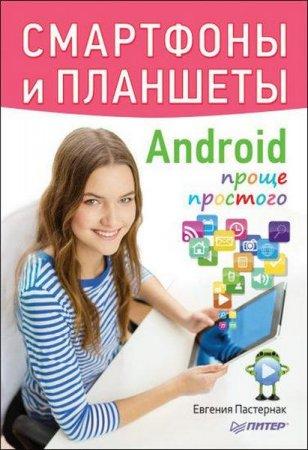 Евгения Пастернак - Смартфоны и планшеты Android проще простого (2015) pdf