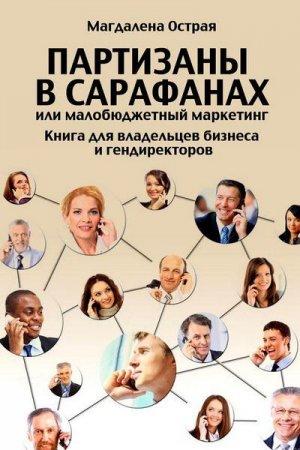 Магдалена Острая - Партизаны в сарафанах, или Малобюджетный маркетинг. Книга для владельцев бизнеса и гендиректоров  (2016 ) rtf