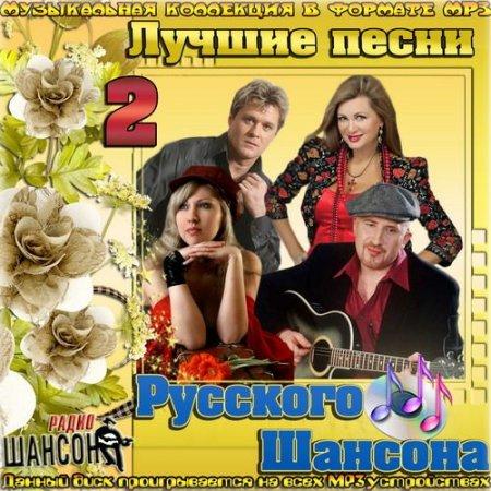 Лучшие песни Русского Шансона 2 (2016)