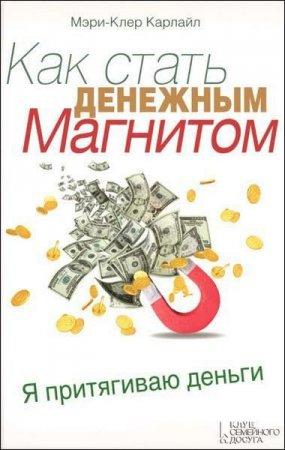 Мэри-Клер Карлайл  - Как стать денежным магнитом   (2013) rtf, fb2