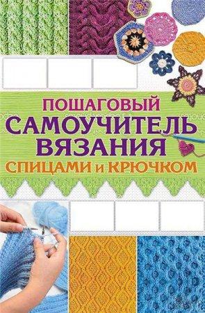 Е.А. Бойко  - Пошаговый самоучитель вязания спицами и крючком   (2014) pdf