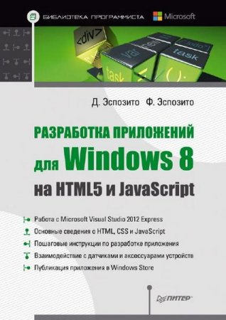 Дино Эспозито - Разработка приложений для Windows 8 на HTML5 и JavaScript (2014) pdf