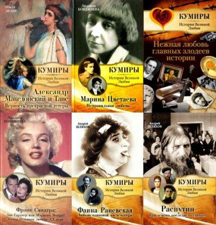 Коллектив  - Кумиры. Истории Великой Любви (29 книг)   (2009-2013) fb2,djvu