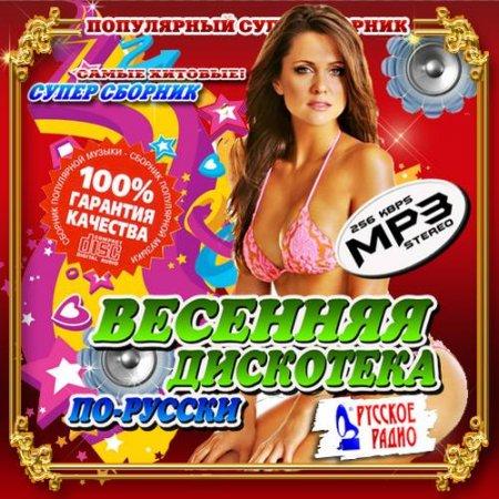 Русское радио. Весенняя дискотека по-русски (2016)