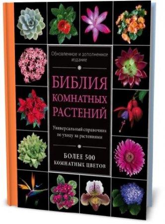 Библия комнатных растений - энциклопедия (Ирина Березкина/2015) pdf