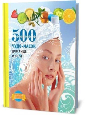 А.Славоросова, Л.Кипа - 500 чудо-масок для лица и тела (2009) pdf