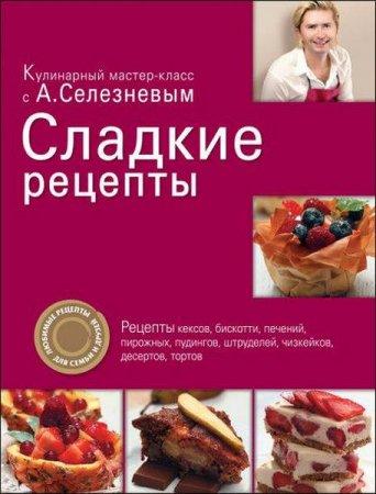 Александр Селезнев - Сладкие рецепты  (2011) pdf