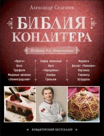 Александр Селезнёв - Библия кондитера  (2013) pdf