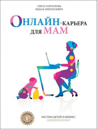 Света Гончарова - Онлайн-карьера для мам  (2016) rtf, fb2