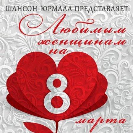 Шансон-Юрмала представляет: любимым женщинам на 8 марта (2016)