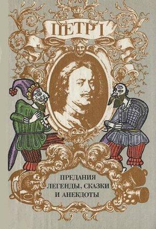 Райкова И.Н. - Петр I. Предания, легенды, сказки и анекдоты  (1993 ) pdf