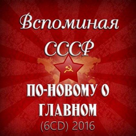 Вспоминая СССР. По-новому о главном (2016)